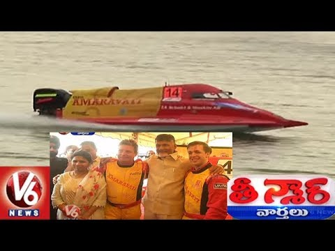 Andhra Pradesh Hosts F1H20 Powerboat World Championship Race | Teenmaar News | V6 News