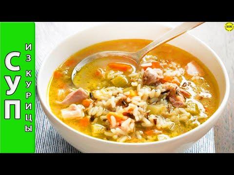 как варить суп из курицы пошаговый рецепт