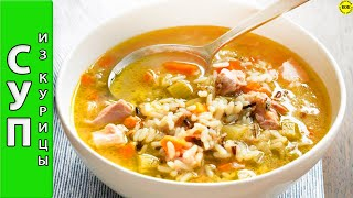 Рисовый суп на курином бульоне просто волшебный - пошаговый рецепт