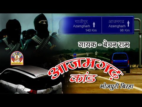 Bhojpuri Super Hit Birha || आजमगढ़  कांड - बेचन राम राजभर || Azamgarh kand