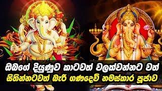ඔබගේ දියුණුව කාටවත් වලක්වන්න සිතින්නටවත් බැරි ගණදෙවි නමස්කාර පූජාව - Maha Ganesh stotram