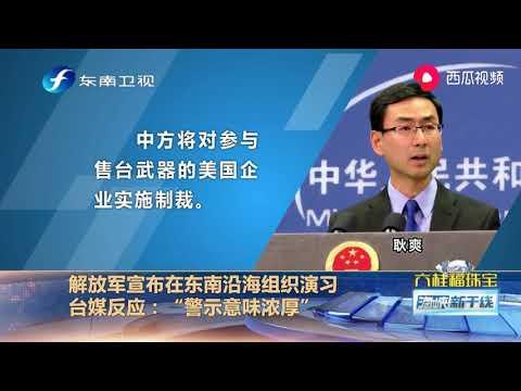 解放军宣布在东南沿海组织演习
