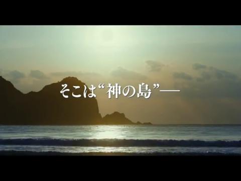 満島ひかり&永山絢斗共演『海辺の生と死』予告編