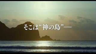 「死の棘」などで知られる作家・島尾敏雄の「島の果て」と、自身も作家...
