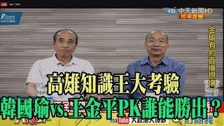 【精彩】高雄知識王大考驗 韓國瑜vs.王金平PK誰能勝出?