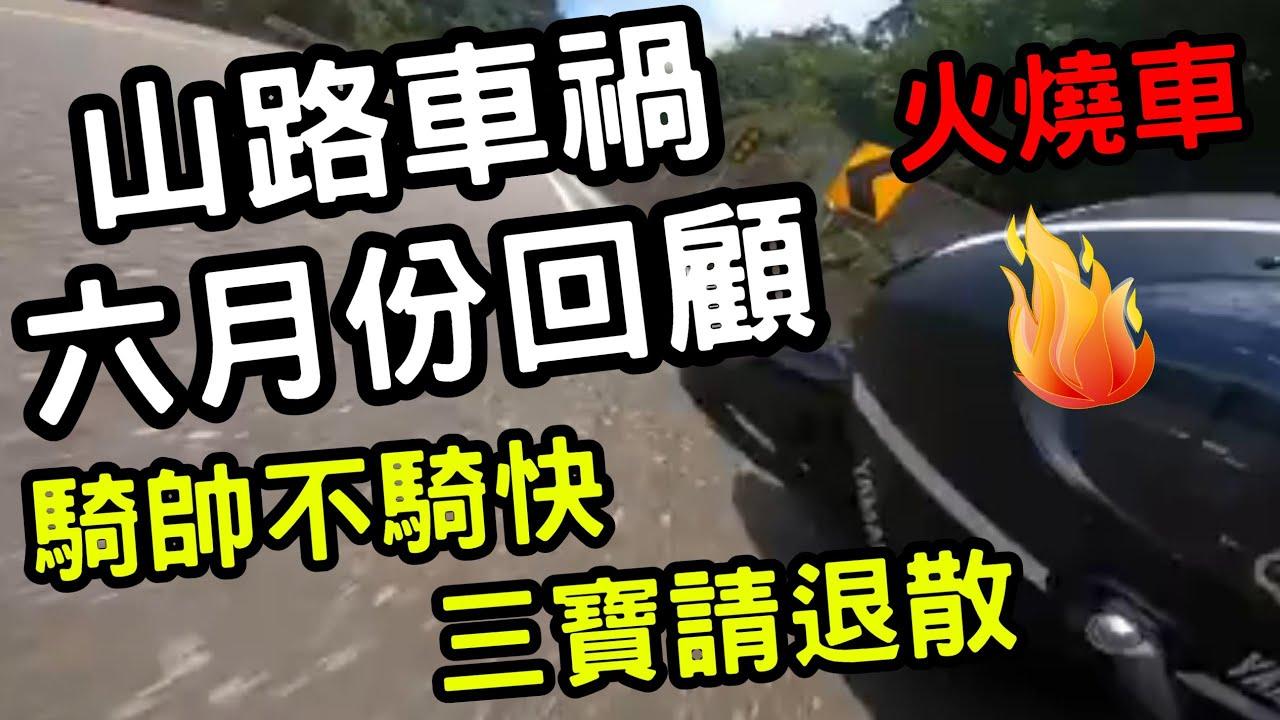 跑山車禍合集 | 六月份回顧 | 火燒車【JK 小惡魔】三寶請退散