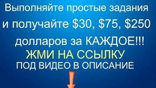 автомойка +с нуля бизнес план(Описание Описание Выполняйте простые задания и получайте $30, $75, $250 долларов за КАЖДОЕ http://glopages.ru/affiliate/2966799/yo..., 2015-01-23T17:50:55.000Z)