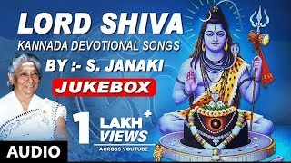 S.Janaki ► Lord Shiva Devotional Songs   Murudeshwara Jukebox   Kannada Bhakti Geethegalu  