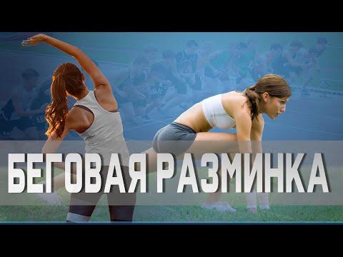 Разминка перед бегом | Доктор Демченко