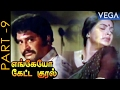 Enkeyo Ketta Kural Movie Part 9 Rajinikanth Ambika Radha mp3