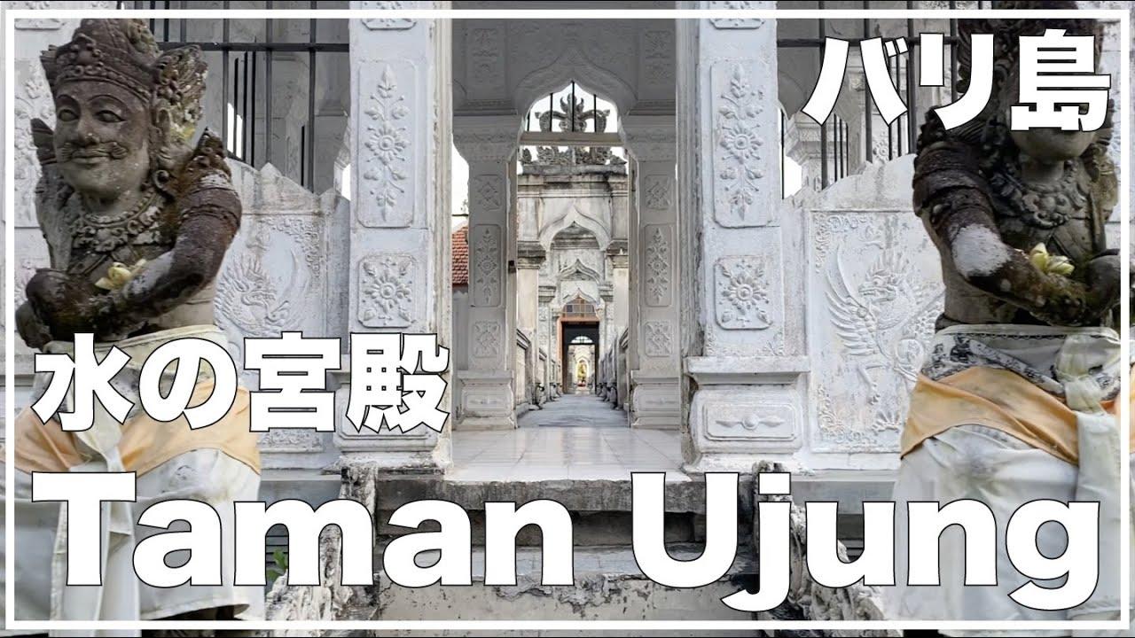 バリ島リピーター絶賛!水の宮殿 タマンウジュン
