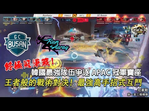 [APAC 2017] RunAway對決GCB 第一至三場精華:終極冠軍戰!韓國最強隊伍爭逐APAC冠軍寶座 | 冠軍戰