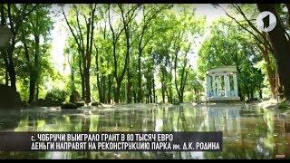 80 тысяч евро - на парк в Чобручах