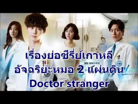 เรื่องย่อซีรี่ย์เกาหลี - อัจฉริยะหมอ 2 แผ่นดิน Doctor Stranger