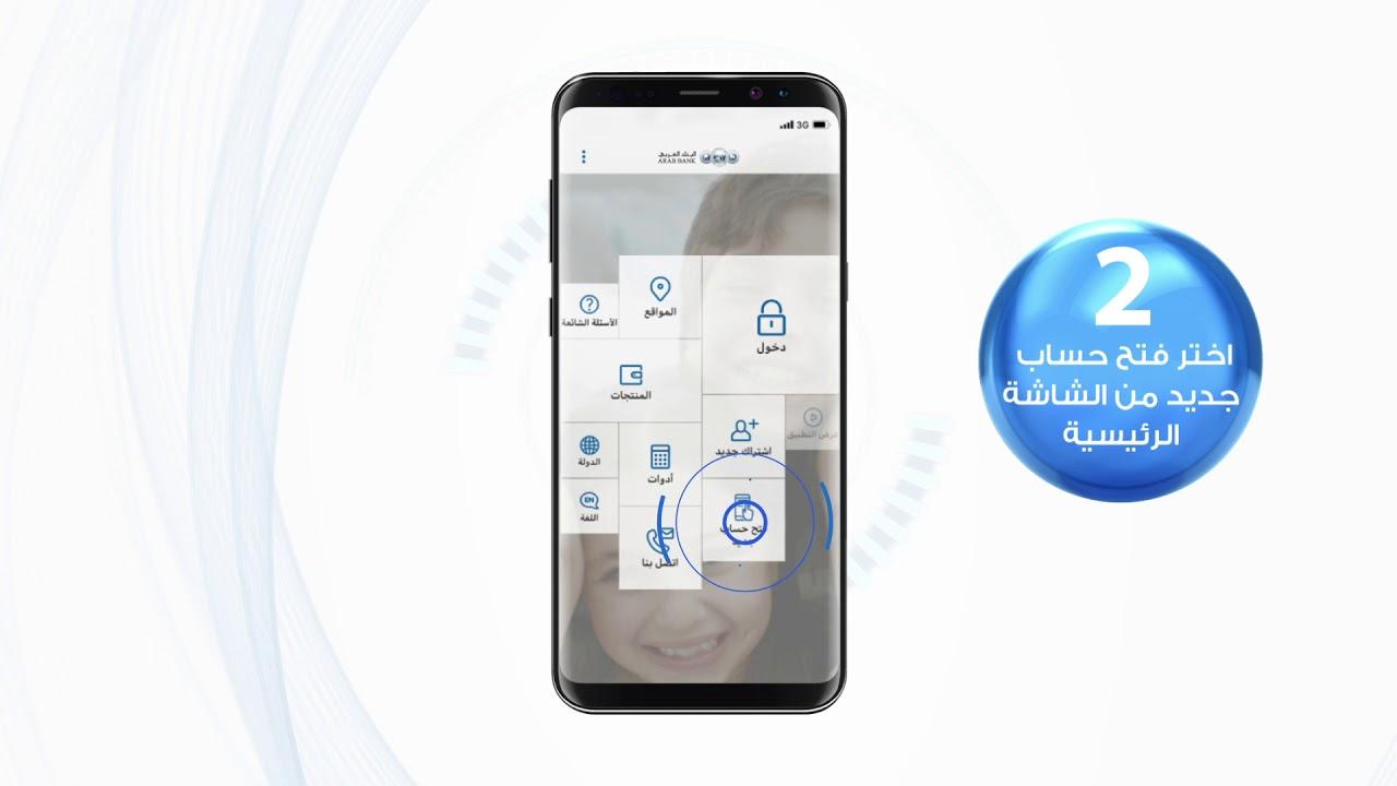 طريقة فتح حساب في البنك العربي الوطني وتسجيل الدخول إلكترونيا سعودية نيوز
