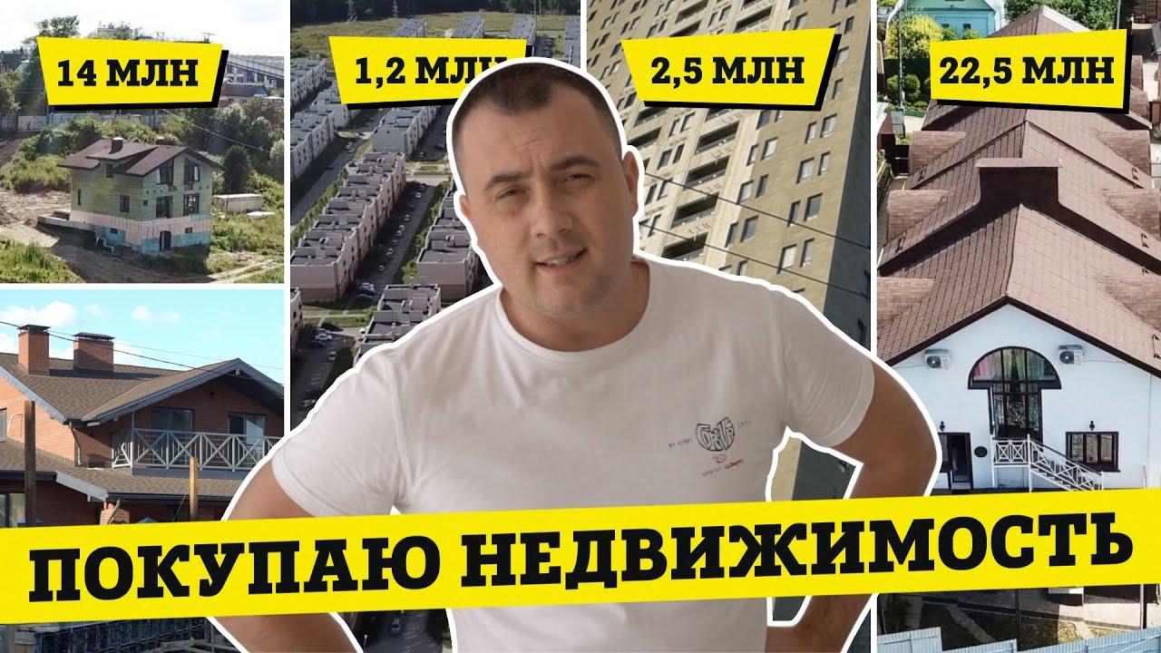 ПОКУПАЮ НЕДВИЖИМОСТЬ, БЮДЖЕТ 10 000 000 РУБ