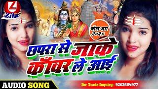 आ गया DJ Par Dhoom Macha Dene Wala Bol Bam Song#छपरा से जाई कांवर लेके आई ajay aashiq ,