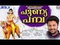 പുണ്യപമ്പ Punya Pamba Hindu Devotional Songs Malayalam Ayyappa Songs Madhu Balakrishnan