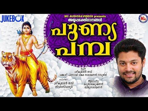 പുണ്യപമ്പ | Punya Pamba | Hindu Devotional Songs Malayalam | Ayyappa Songs Madhu Balakrishnan