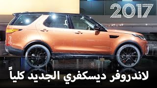 "لاندروفر ديسكفري 2017 الجديدة كلياً ""مواصفات وصور وتقرير"" Land Rover Discovery"