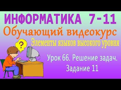 Решение задач. Задание 11 и блок схема к заданию 12. Урок 66