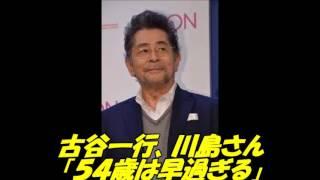 古谷一行、川島さんと失楽園で共演。「54歳は早過ぎる」と心痛な面持...