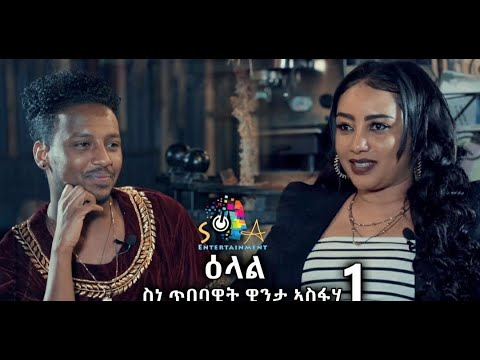 New Eritrean Artist Winta Asfaha interview Part 1
