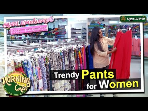 Trendy pants for women ஆடையலங்காரம் 27-03-17 PuthuYugamTV Show Online