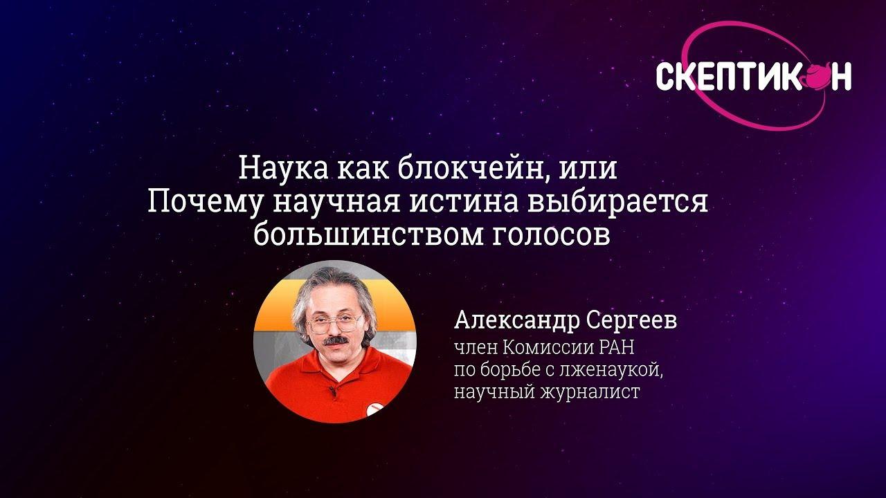 Научная истина выбирается большинством голосов - Александр Сергеев (Скептикон-2017)