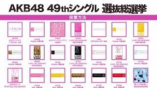 AKB48 49thシングル 選抜総選挙 投票解説映像 / AKB48[公式]