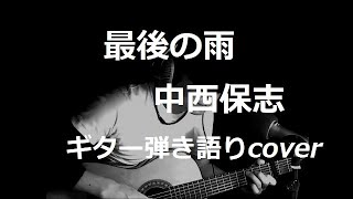 中西保志さんの「最後の雨」を歌ってみました・・♪ 作詞:夏目純 作曲:...