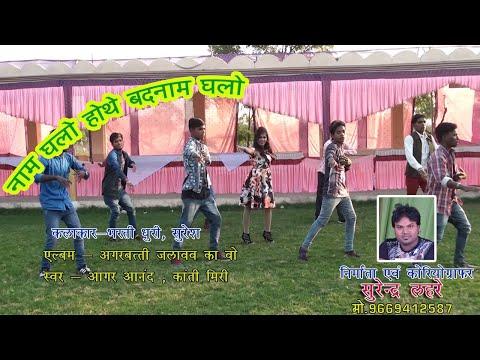 Cg song   नाम घलो होथे ऐ मउहा के पानी ।आगर आनन्द । Chhattisgarhi song