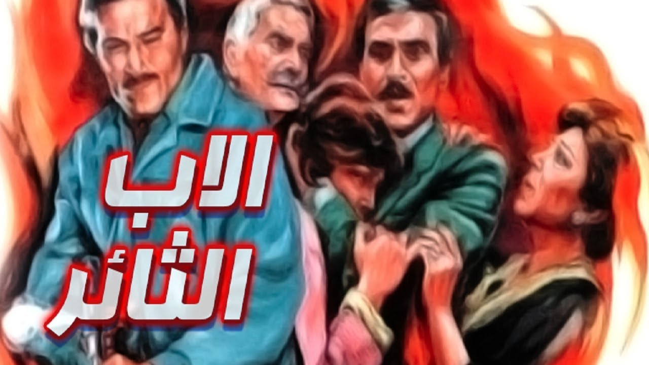 El Ab El Saer Movie - فيلم الأب الثائر