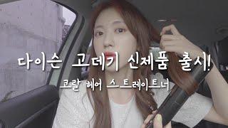 다이슨 코랄 헤어 스트레이트너 파헤치기 ( feat. …