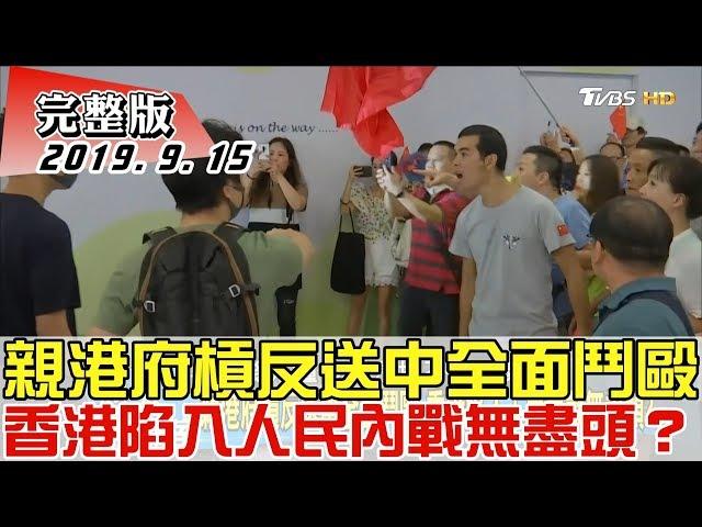 【完整版】親港府槓反送中全面鬥毆 香港陷入人民內戰無盡頭? 週末戰情室 20190915