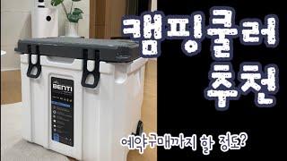캠핑쿨러추천 | 로이첸 벤티 37qt | 가성비 쿨러