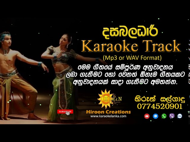Dasabaladari Karaoke Track Hiroon Creations