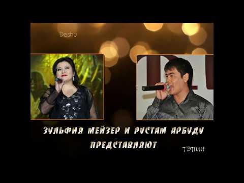Рустам Арбуду и Зульфия Мейзер - Нянлуи тон (линган - развод); дунганская песня