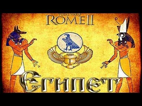 Total War:Rome 2 - Египет. Кипр Наступает #7