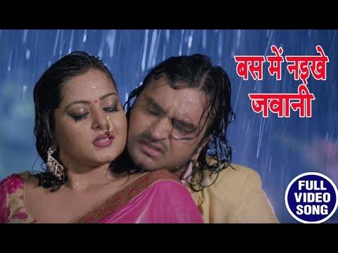 Hit Bhojpuri Movie Song ~ बस में नइखे जवानी ~ Mamta Rawat Damodar Rao ~ Gundey Hai Hum Movie Song