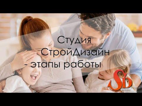 Студия дизайна интерьера СтройДизайн (Хабаровск) - порядок работы