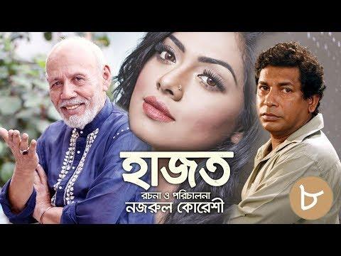 হাজত - Hazot - 08 | New Bangla Comedy Natok 2019 | Mosharraf Karim, Tisha, ATM Shamsuzzaman