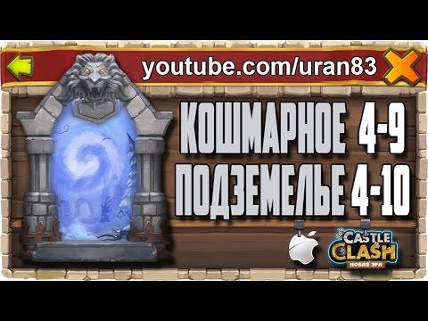 Кошмарное Подземелье 4-9, 4-10 без Минотавра, Духа Мага и Дракулы. Insane Dungeon. Castle Clash #160