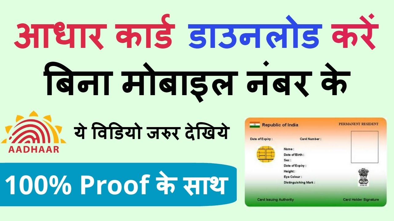 Download Aadhar Card By Name And Aadhar Number - eAadhar