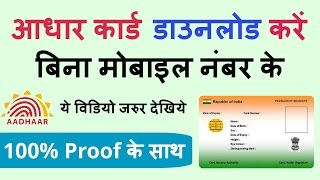 How to Download Aadhar Card Without Mobile Number