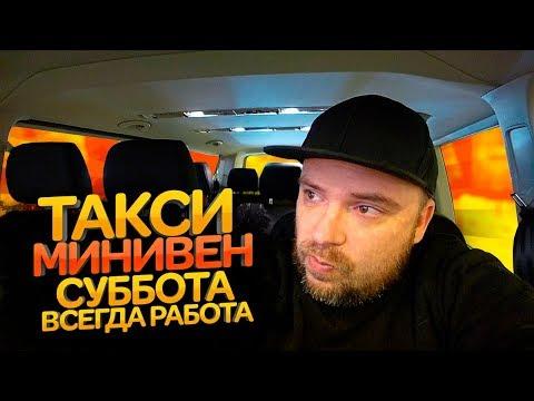 Такси Минивэн Санкт Петербург / Суббота - всегда работа / ТИХИЙ
