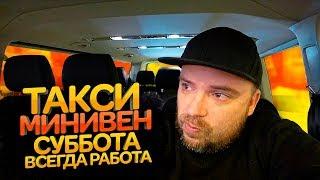 видео такси минивэн в Санкт-Петербурге