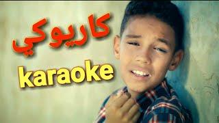 يا ليلي (بلطي) - كاريوكي موسيقى فقط مع كلمات | balti (ya lele ) karaoke version