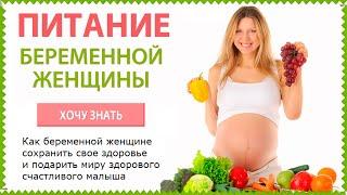 Правильное питание - лучшее средство от отеков при беременности