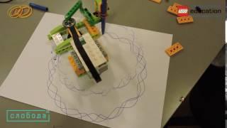 Lego WeDo 2.0 Спирограф (spirograph)